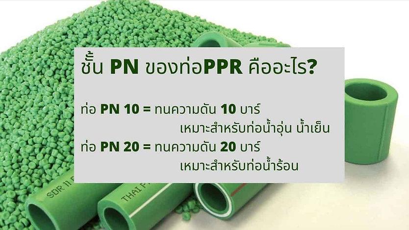 ่ท่อPPR ท่อพีพีอาร์ ท่อน้ำ ท่อน้ำอุ่น ท่อน้ำร้อน - ท่อPPR PN10 PN20