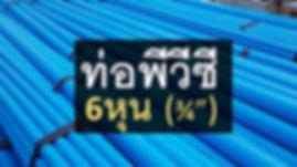 """ท่อพีวีซี ¾"""" (6หุน) - ราคาท่อPVC 6 หุน"""