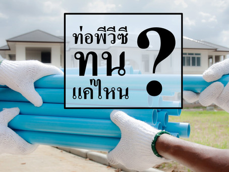 ท่อ PVCทนแค่ไหน - ตากแดด เจอฝน ทุกวันจะอยู่ได้กี่ปี?