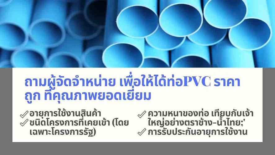 ก่อนซื้อท่อPVC ราคาถูก.jpg