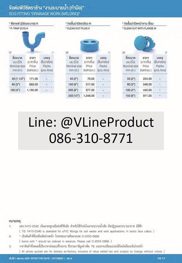ข้อต่อpvc ข้อต่อพีวีซี อุปกรณ์สีฟ้า SCG น้ำไทย - 19