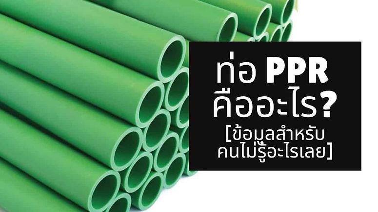 ่ท่อPPR ท่อพีพีอาร์ ท่อน้ำ ท่อน้ำอุ่น ท่อน้ำร้อน - ท่อPPR คืออะไร