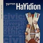 HaYidion 1-19 Cover_0.jpg