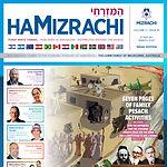 HaMizrachi_Pesach_2021_Israel-scaled.jpg