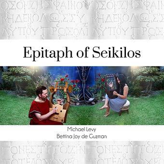 Epitaph of  Seikilos_04.jpg