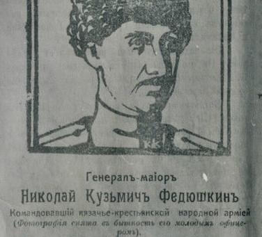 "Из цикла ""Казачьи судьбы"". Атаманы."
