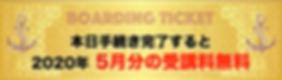 スクリーンショット 2020-05-07 17.32.32.png