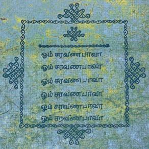 Aum Sarvanabhava 108 | Daily Sadhana 84 | Cosmic Sounds of Creation of Beautiful Masculine