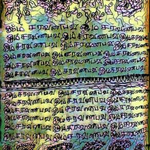 Aum Sarvanabhava 108 | Daily Sadhana 65 | Cosmic Sounds of Creation of Beautiful Masculine