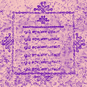 Aum Sarvanabhava 108 | Daily Sadhana 96 | Cosmic Sounds of Creation of Beautiful Masculine
