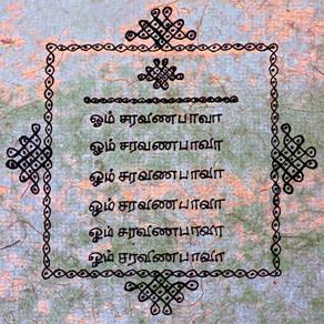Aum Sarvanabhava 108 | Daily Sadhana 86 | Cosmic Sounds of Creation of Beautiful Masculine