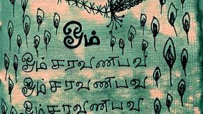 Aum Sarvanabhava 108   Daily Sadhana 3   Cosmic Sounds of Creation of Beautiful Masculine