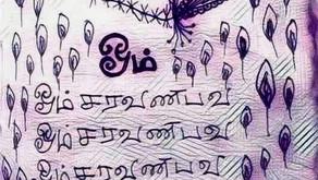 Aum Sarvanabhava 108   Daily Sadhana 2   Cosmic Sounds of Creation of Beautiful Masculine