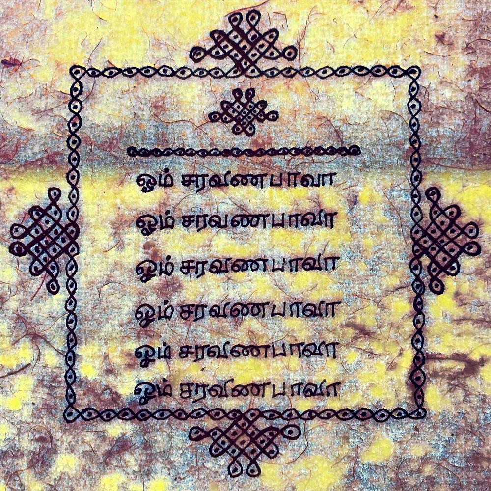 Divine Art of Neelam Sundaram   Meditate on Sakti, feminine energy, who empowers this form. Meditate on Sakti, feminine energy, who  transcends this form.  Your Guru nearby. Your Guru Beyond. Sakti, feminine energy,  empowering all forms, transcending all forms.   Aum Sundaram Aumkaar Sundaram