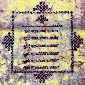Aum Sarvanabhava 108 | Daily Sadhana 92 | Cosmic Sounds of Creation of Beautiful Masculine