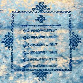 Aum Sarvanabhava 108 | Daily Sadhana 89 | Cosmic Sounds of Creation of Beautiful Masculine