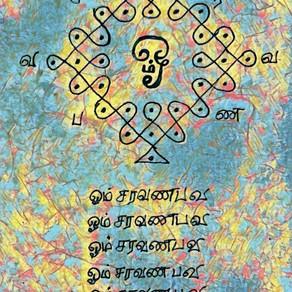Aum Sarvanabhava 108 | Daily Sadhana 100 | Cosmic Sounds of Creation of Beautiful Masculine
