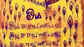 Aum Sarvanabhava 108   Daily Sadhana 4   Cosmic Sounds of Creation of Beautiful Masculine