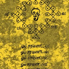 Aum Sarvanabhava 108 | Daily Sadhana 101 | Cosmic Sounds of Creation of Beautiful Masculine