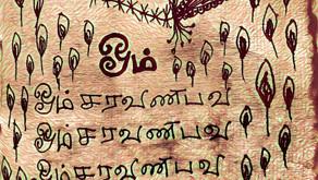 Aum Sarvanabhava 108   Daily Sadhana 5   Cosmic Sounds of Creation of Beautiful Masculine