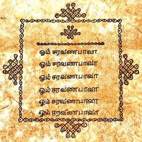Aum Sarvanabhava 108 | Daily Sadhana 93 | Cosmic Sounds of Creation of Beautiful Masculine