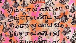 Aum Sarvanabhava 108   Daily Sadhana 10   Cosmic Sounds of Creation of Beautiful Masculine