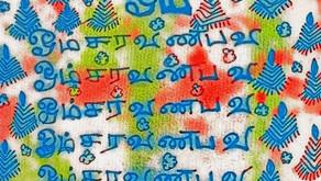 Aum Sarvanabhava 108   Daily Sadhana 9   Cosmic Sounds of Creation of Beautiful Masculine