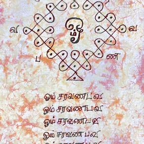 Aum Sarvanabhava 108 | Daily Sadhana 103 | Cosmic Sounds of Creation of Beautiful Masculine