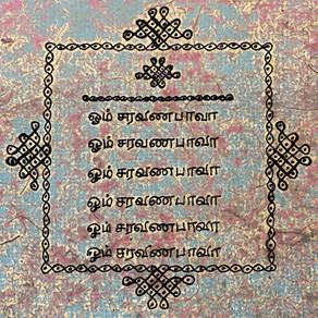 Aum Sarvanabhava 108 | Daily Sadhana 91 | Cosmic Sounds of Creation of Beautiful Masculine