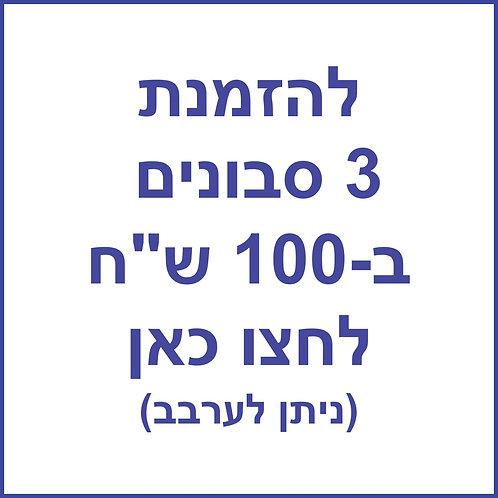 """מבצע 3 ב-100 ש""""ח"""