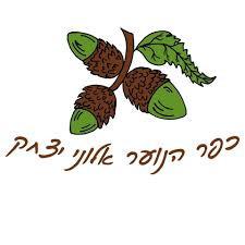 כפר הנוער אלוני יצחק.jpg