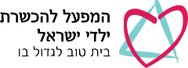 המפעל להכשרת ילדי ישראל.png