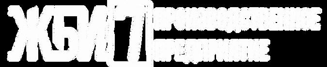 ЖБИ-7, Каталог выпускаемой продукции