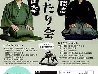 第54回 吉幸・小談志ふたり会