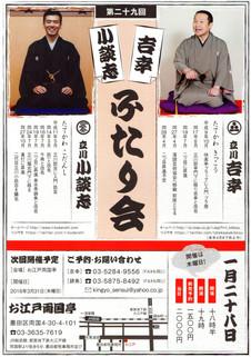 第29回 吉幸・小談志ふたり会