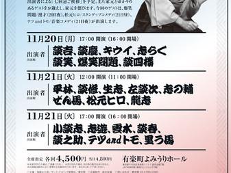 談志まつり2017 立川談志 七回忌特別公演<夜>