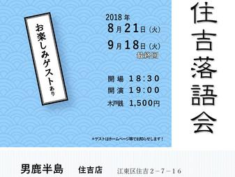 江東住吉落語会(最終回)