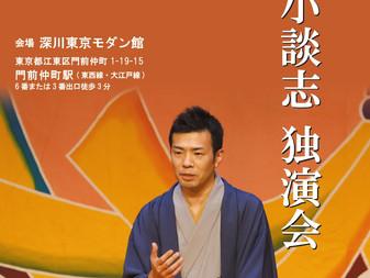 第8回 立川小談志独演会