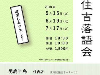 第51回 江東住吉落語会