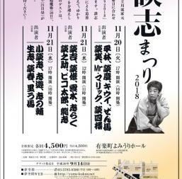 談志まつり2018 立川談志 追善特別公演<夜>