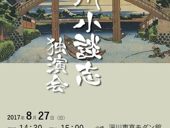 第3回 立川小談志独演会