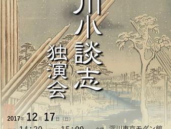 第4回 立川小談志独演会