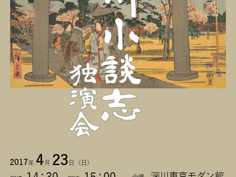 第2回 立川小談志独演会