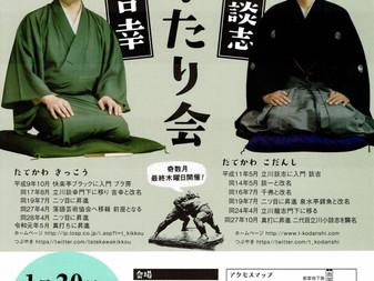 第53回 吉幸・小談志ふたり会