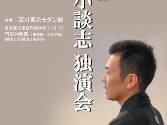 第12回 立川小談志独演会