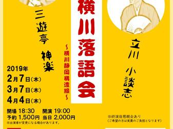 墨東横川落語会