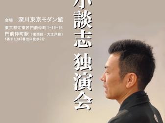 第10回 立川小談志独演会