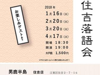 第48回 江東住吉落語会