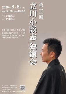 第11回 立川小談志独演会