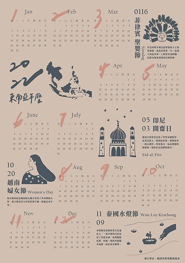 年曆_工作區域 1.jpg